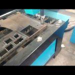 cnc машина за плазмено рязане, машина за рязане с плазма, машина за плазмено рязане от неръждаема стомана